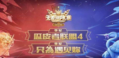 《大话西游》手游无差别PK赛石家庄站冠军诞生 大话西游手游 第5张