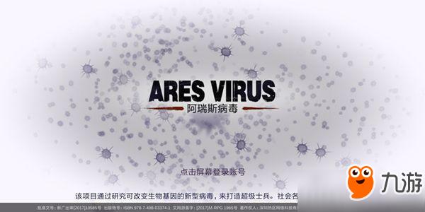 阿瑞斯病毒卡在登录界面怎么办?解决方法分享