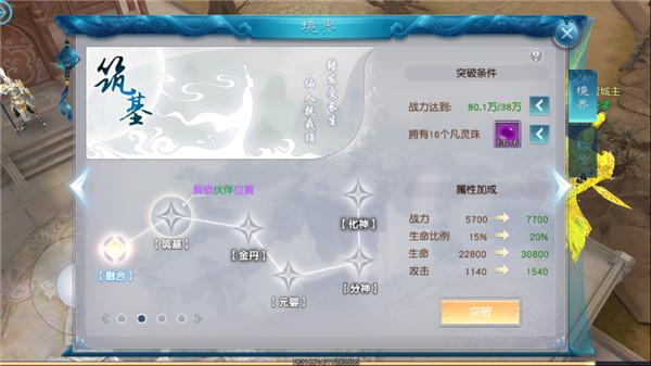 全民斩仙2手游系统功能介绍攻略 游戏介绍