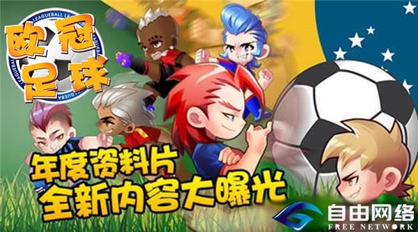 《欧冠足球》新版资料片平台提前大揭秘!