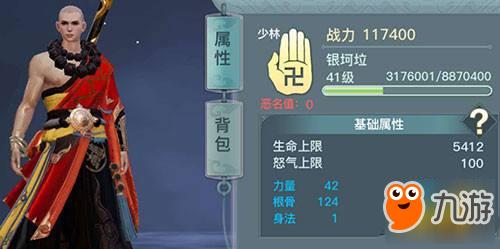 剑侠情缘2手游梵天武魂PVEPVE 加点秘籍攻略