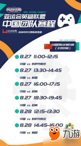 2018亚运会LOL电视直播地址在哪 LOL亚运会直播网址在哪