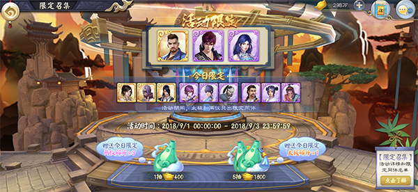 画江湖盟主9.1日7点至9点更新公告 抢先预览