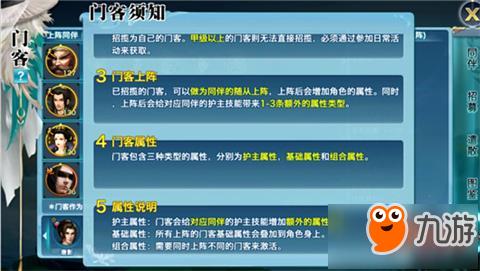 <a id='link_pop' class='keyword-tag' href='https://a.9game.cn/jxqyydb/'>剑侠情缘手游</a>门客系统全揭秘 门客属性大揭秘