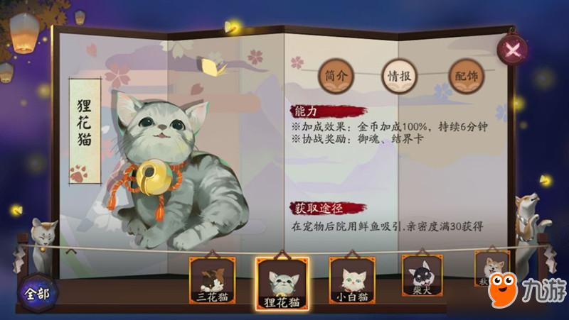阴阳师小动物图鉴上线时间 阴阳师小动物图鉴玩法介绍