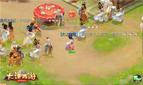 《大话西游》手游周年庆家宴玩法即将开启 大话西游手游 第2张