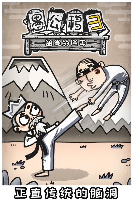 愚公移山3智叟的反击游戏截图4
