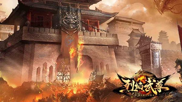 由仙峰游戏发行的经典85英雄合击手游《烈焰武尊》完美还原85神髓