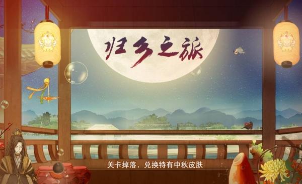 《食之契约》中秋节活动预告