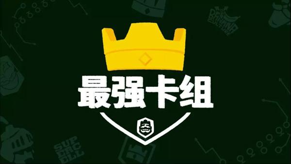 《皇室战争》最强卡组秋季赛第三期