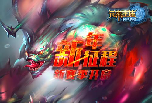 新年新征程《英雄战魂之元素王座》新赛季开启!
