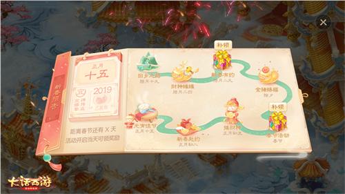 金猪送福!《大话西游》手游春节活动大揭秘 大话西游手游 第5张