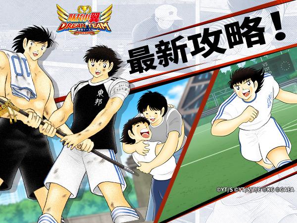 《队长小翼:最强十一人》以足球之名 为梦想加油
