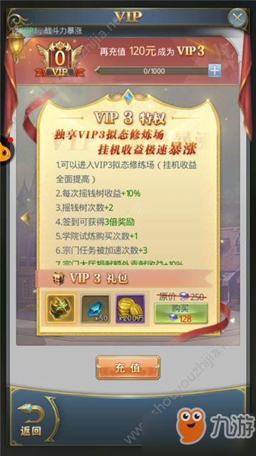 37斗罗大陆h5vip1-vip10需要充值多少钱?vip1-10特权价格一览[图]