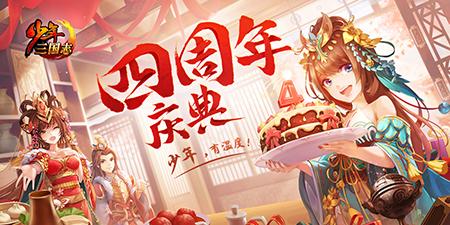 《少年三国志》四周年庆 送祝福赢周边好礼