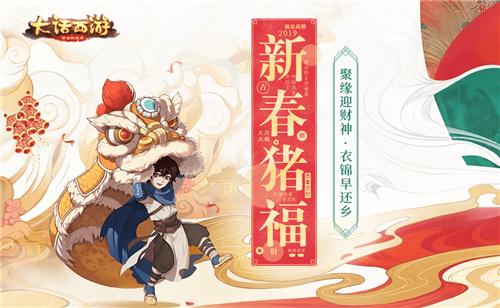 春节活动上新 《大话西游》手游给你十足年味 大话西游手游 第1张