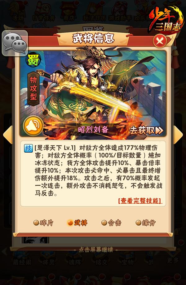 """《少年三国志》超强彩金武将""""旷世君王""""登场!2"""