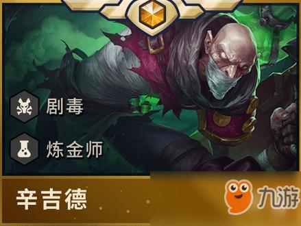 《云顶之弈手游》S2上分阵容推荐:炼金师阵容上分攻略