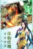 龙武游戏截图2