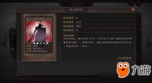 《三国志战略版》黄忠弓队八回合伤害破两万攻略
