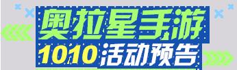 《奥拉星》手游10月10日更新预告