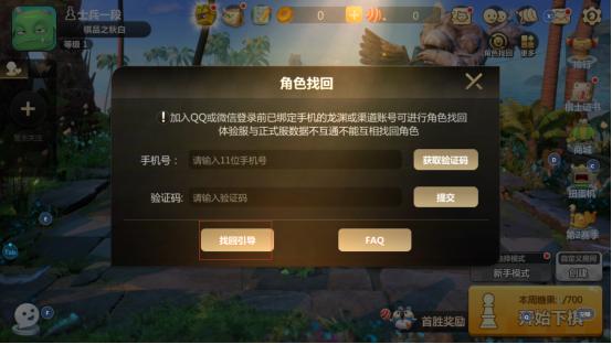 《多多自走棋》手机绑定账号找回-安卓九游版1