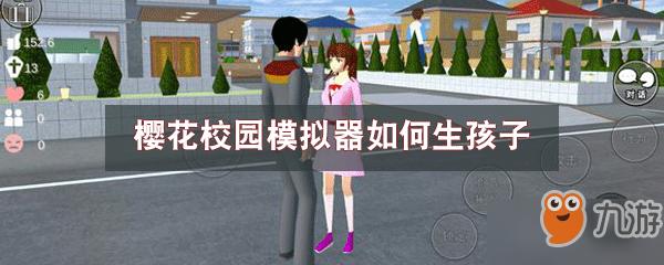 樱花校园模拟器如何生孩子