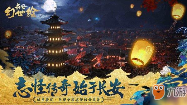 长安幻世绘50级阴系最佳阵容推荐