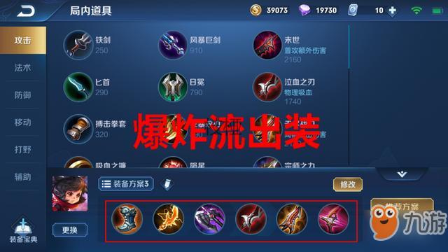 王者荣耀S17爆炸流李元芳怎么玩?