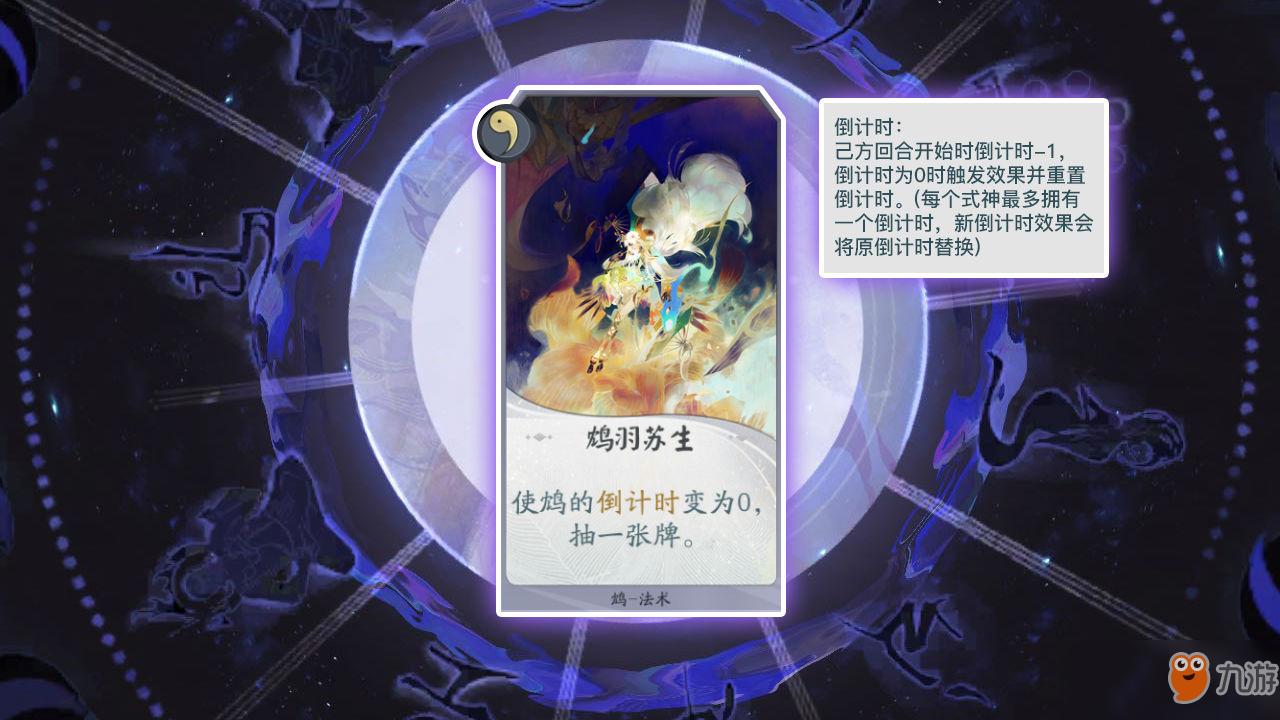 《阴阳师:百闻牌》鸠式神卡牌效果作用详解