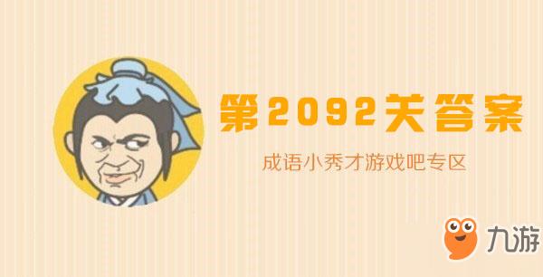 成语内外交什么_中国常用成语外交照片