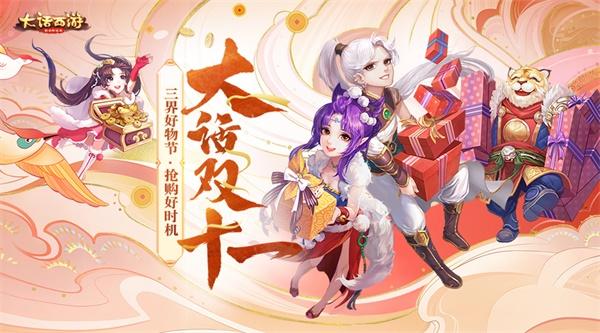 《大话西游》三界好物节开启!首日购礼包返抵扣劵