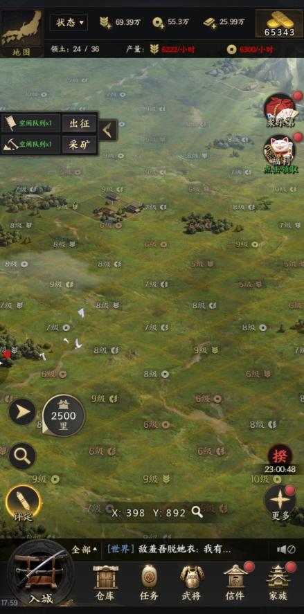 三国志 6 大 土地