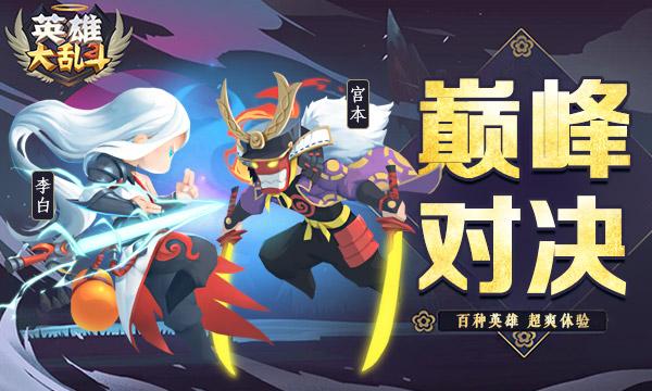 《英雄大�y斗2》�y�定�n11月21日
