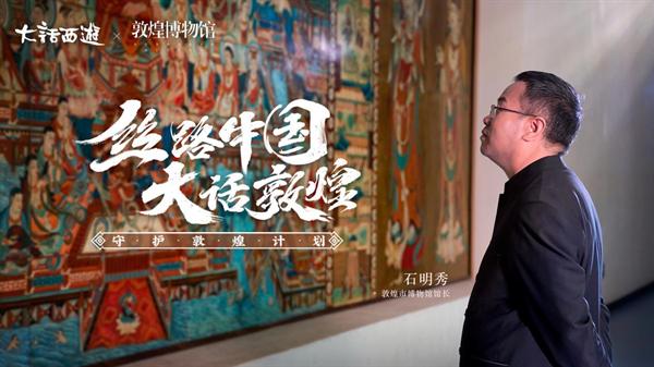 千年敦煌匠心守望 《大话西游》纪录片11月9日首播