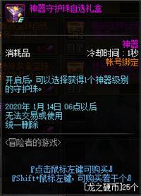 《DNF》冒险者的游戏玩法攻略