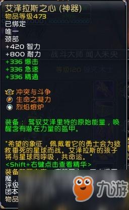 《魔兽世界》8.3毁灭术天赋加点