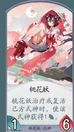 《阴阳师百闻牌》桃花妖百科 桃花妖属性资料玩法技巧大全