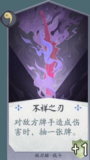 《阴阳师百闻牌》不祥之刃卡牌怎么样 不祥之刃卡牌效果分享