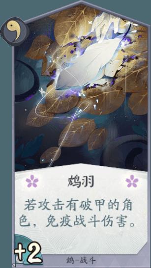 《阴阳师百闻牌》鸩羽怎么样 鸩羽卡片图鉴