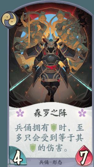 《阴阳师百闻牌》兵俑森罗之阵卡牌效果分享 兵俑森罗之阵好用吗