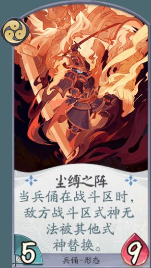 《阴阳师百闻牌》兵俑尘缚之阵卡牌效果分享 兵俑尘缚之阵好用吗