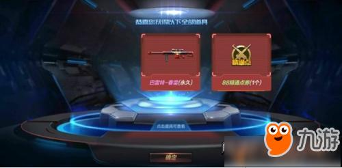 CF手游12月冬日嗨枪节活动