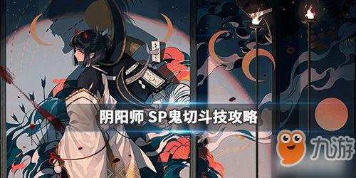 阴阳师sp鬼切斗技阵容怎么搭配?sp天剑韧心鬼切斗技阵容攻略