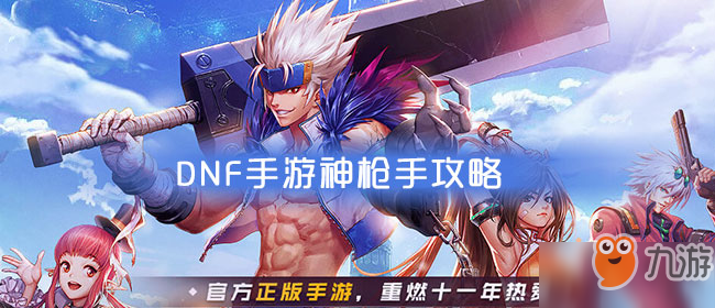 DNF手游手机游戏阻击兵功略