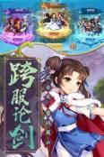仙剑奇侠传五游戏截图3