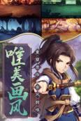 仙剑奇侠传五游戏截图0