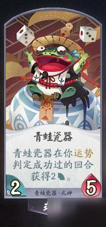 阴阳师百闻牌青蛙瓷器图鉴、属性、技能、阵容搭配