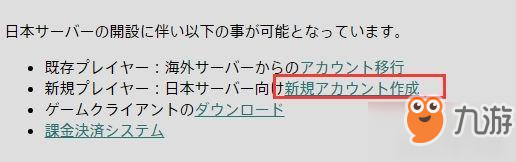 lol日服注册网站图片