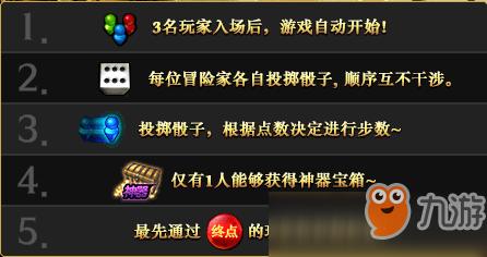 DNF12.10冒险者的游戏怎么玩 DNF12.10冒险者的游戏机制玩法介绍